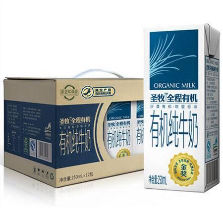圣牧 全程有机全脂纯牛奶250ml*12盒精品装