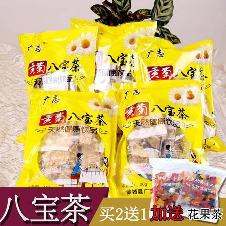 【贡菊八宝茶100g】广志花茶组合八宝茶10袋装厂家直销包邮