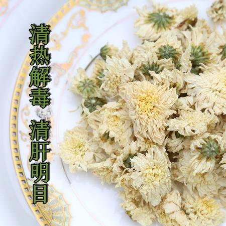 【贡菊菊花茶30g】广志牌贡菊菊花茶厂家直销包邮