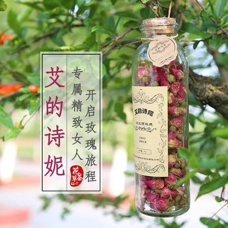 【玫瑰花茶55g】广志牌纯天然不含硫玫瑰花茶玻璃瓶装包邮