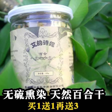 【百合100g】广志牌纯天然罐装百合茶厂家直销包邮