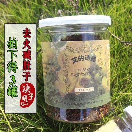 【决明子150g】广志牌纯天然密封罐装决明子包邮