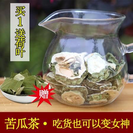 【苦瓜片40g】广志牌罐装苦瓜片纯天然自家生产厂家直销包邮