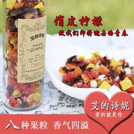 【俏皮柠檬150g】柠檬口味8种果粒水果茶果茶包邮
