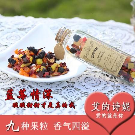【蓝莓情深150g】蓝莓口味9种果粒水果茶花果茶包邮