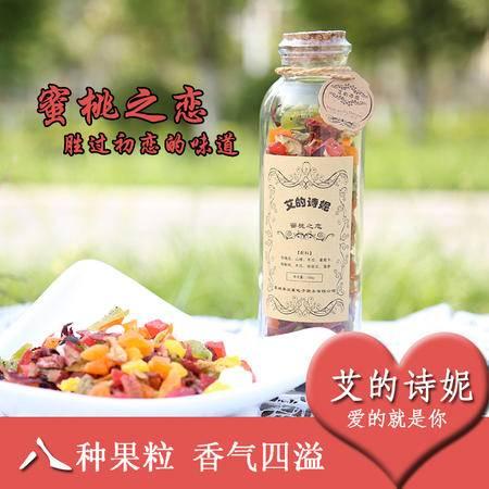 【蜜桃之恋150g】蜜桃口味8种水果粒水果茶果茶包邮