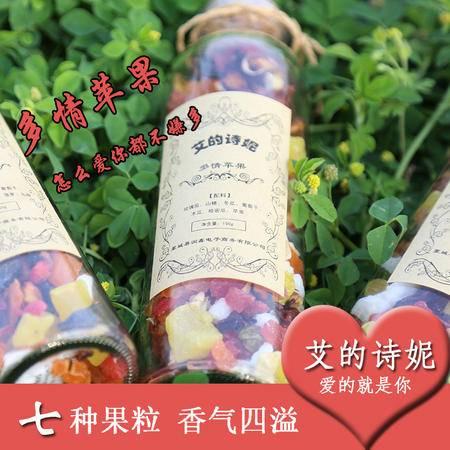 【多情苹果150g】苹果口味7种天然水果粒花果茶包邮