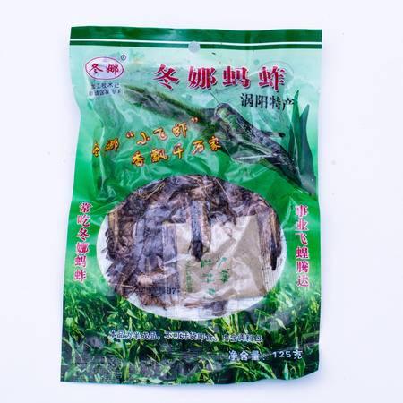 【袋装蚂蚱半成品125g】冬娜品牌直销 涡阳特产休闲食品 土特产包邮