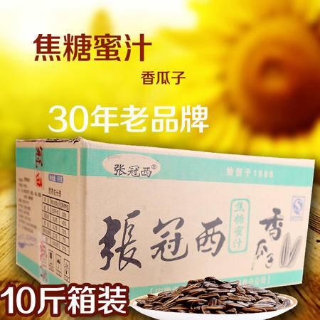 【一级精品张冠西瓜子焦糖味】2016新货焦糖蜜汁味瓜子葵花瓜子10斤/箱装包邮
