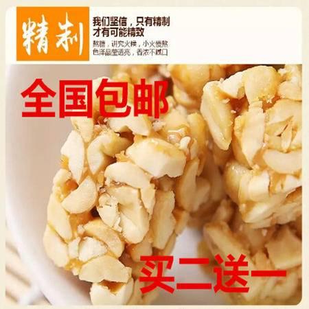 花生酥/雁江农特产/休闲零食/健康养生