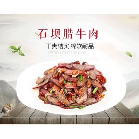 【湘潭馆】石坝国家专利非烟熏健康腊牛肉200g袋装