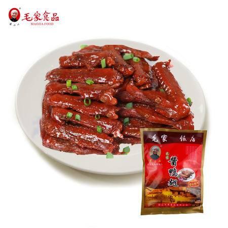 湖南特产毛家食品汤妈妈酱鸭翅150g 香辣鸭脖系列下酒菜零食开袋