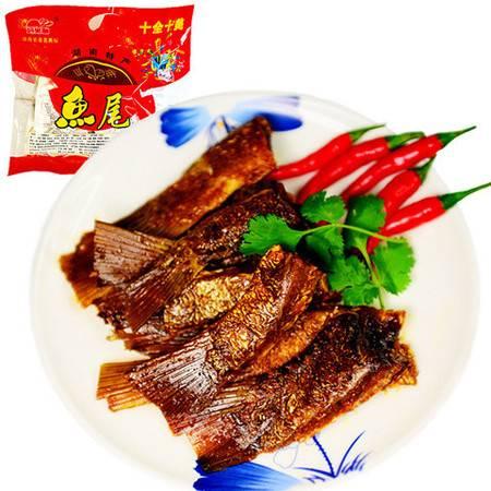 【湘潭馆】湖南特产小吃零食湘菜食品好来神260克香辣鱼尾礼包