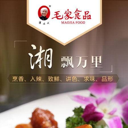 【湘潭馆】湖南特产正宗酱板鸭美食毛家食品酱板鸭300g(彩)