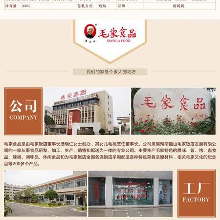 【湘潭馆】韶山特产 毛家食品毛家饭店笋干红烧肉350g