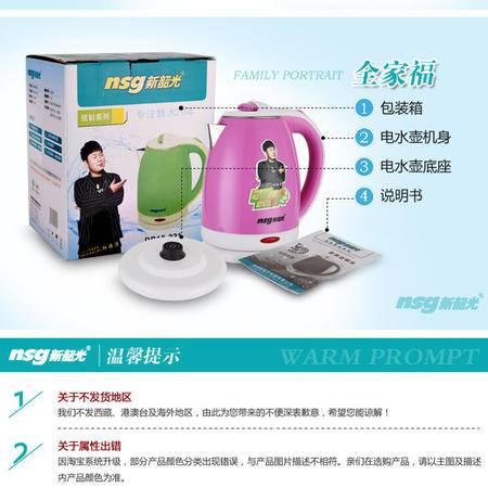 新韶光电热水壶1.8L 双层防烫隔热 DB18-221自动断电烧水壶