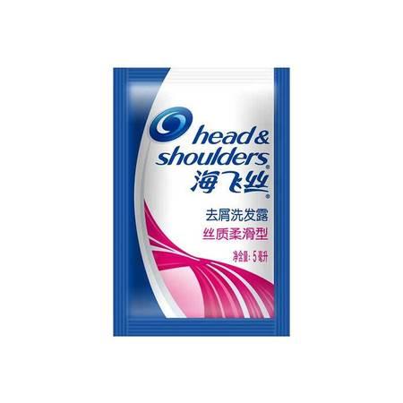 海飞丝丝质柔滑袋装洗发露水去屑滋润洗头膏5ml