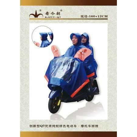 Q7优质纯胶双人摩托车雨披