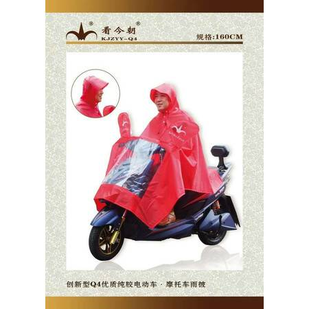 Q4优质纯胶摩托车雨披