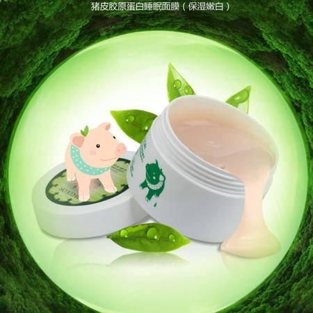 猪皮胶原蛋白睡眠面膜(保湿美白)100g
