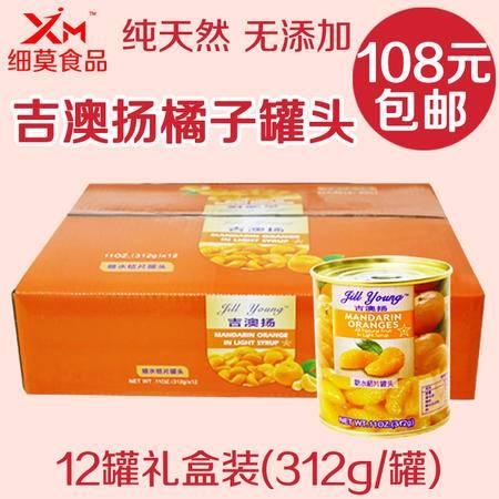 细莫 橘子罐头(312g*12)