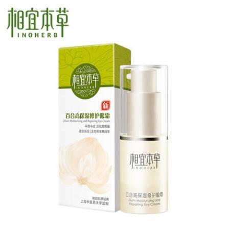 百合高保湿修护眼霜*15g(七代)