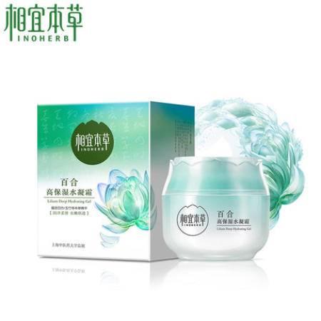 百合高保湿水凝霜*50g(七代)
