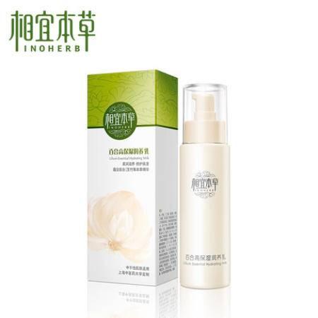百合高保湿润养乳*120g(七代)