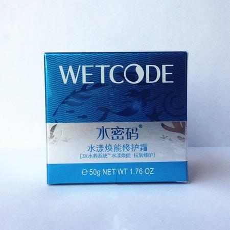 水密码-水漾焕能修护霜50g