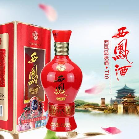 西凤酒T10(浓香型)
