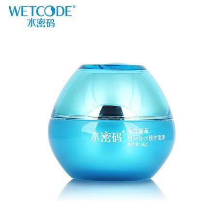 水密码-夜间补水修护面膜50g