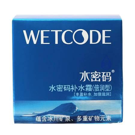水密码保湿霜(倍润型)