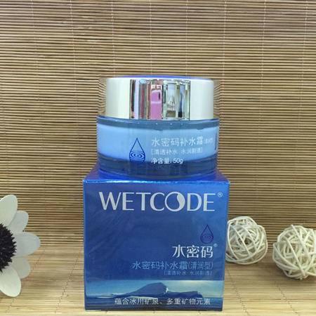 水密码补水霜(清润型)50g