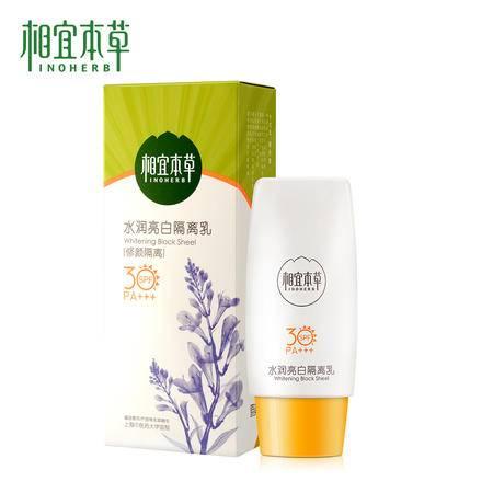 水润亮白隔离乳 SPF30 PA+++50g(七代)