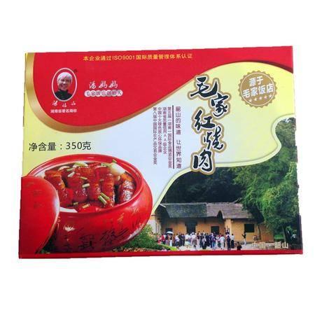 【湘潭馆】韶山特产毛家食品 毛家饭店 红瓷金钵红烧肉 350g