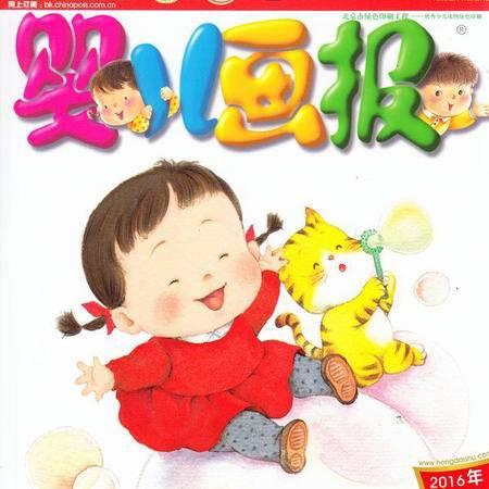 《婴儿画报》 湘潭地区报刊订阅