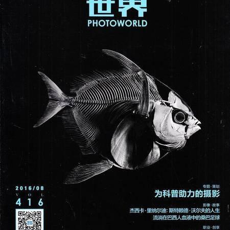 《摄影世界》湘潭地区报刊订阅