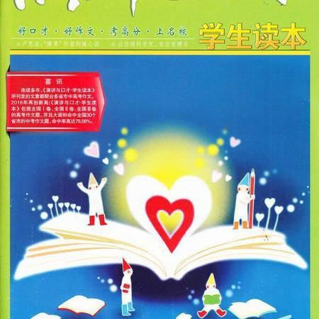 《演讲与口才 学生版》湘潭地区报刊订阅