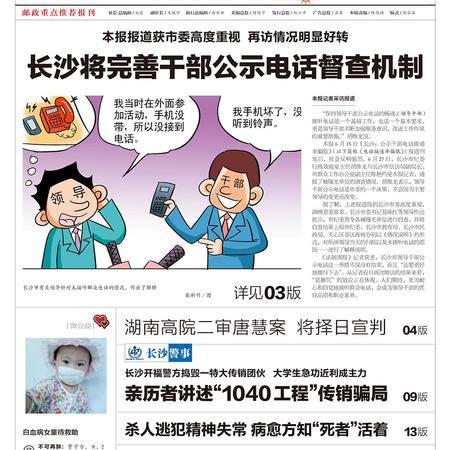 《法制周报》 湘潭地区报刊订阅