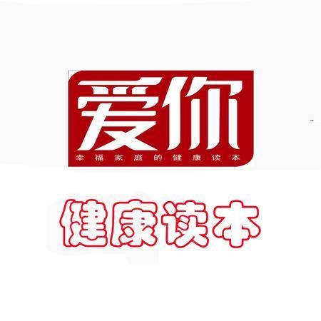 《爱你 健康读本》湘潭地区报刊订阅