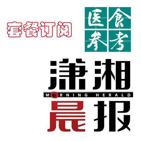 《潇湘晨报 + 医食参考》湘潭地区报刊订阅