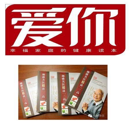 《爱你》(健康读本)+《湘雅名医谈三高》 湘潭地区报刊订阅