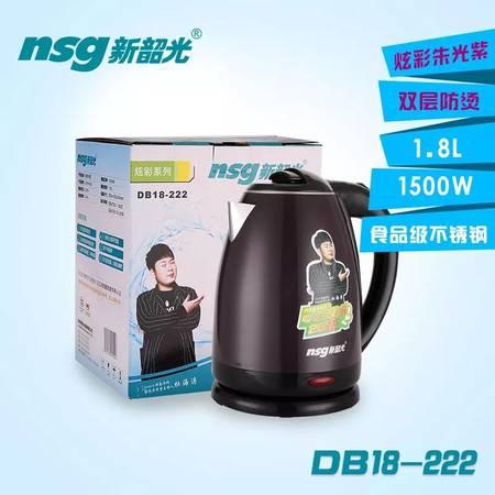 正品保证 新韶光电热水壶 DB18-222