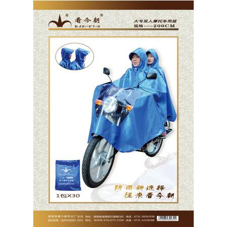 看今朝 F7-8优质特大双人摩托车雨衣