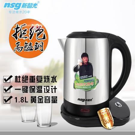 电热水壶NSG-CW20-1