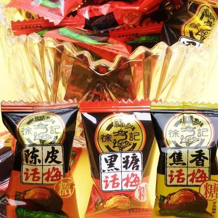 包邮 徐福记糖果 散装1000g黑糖话梅  结婚喜糖零食