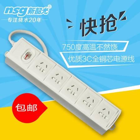 新韶光插线板XSG 605 3M