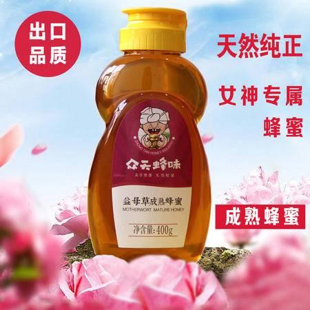 众天蜂味纯天然成熟益母草蜂蜜400g