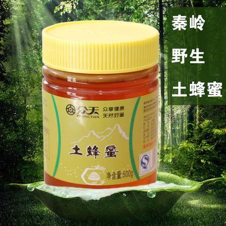 众天秦岭野生农家土蜂蜜500g