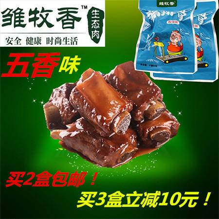雏牧香生态肉黑猪肉休闲零食五香味猪排骨200g